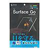 Microsoft Surface Goフィルム(ブルーライトカット・液晶保護・指紋反射防止)