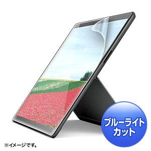 Microsoft Surface Pro X用ブルーライトカット液晶保護指紋反射防止フィルム