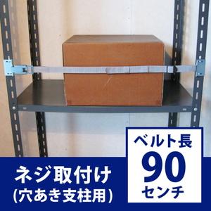 落下ストッパーA 90cm 穴あき支柱用 ネジ取付け(スチールラック・棚・什器) リンテック21