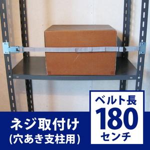 落下ストッパーA 180cm 穴あき支柱用 ネジ取付け(スチールラック・棚・什器) リンテック21