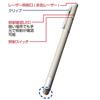 レーザーポインター(タッチペン・指示棒機能付)