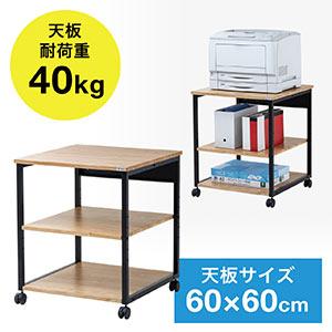 木目調プリンタスタンド(W600)