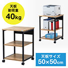 木目調プリンタスタンド(W500)