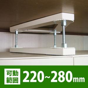突っ張り棒 リンクフレーム三角 (220-280mm)キャビネット・ロッカー転倒防止 リンテック21