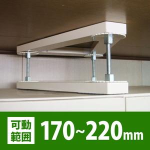 突っ張り棒 リンクフレーム三角 (170-220mm)キャビネット・ロッカー転倒防止 リンテック21