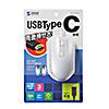 有線マウス(USB Type-C・ブルーLED・Windows/Mac/Android対応・ホワイト)
