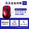 Bluetoothマウス(ブルーLED・左右対称・5ボタン・レッド)