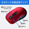 ワイヤレスブルーLEDマウス(5ボタン・レッド)
