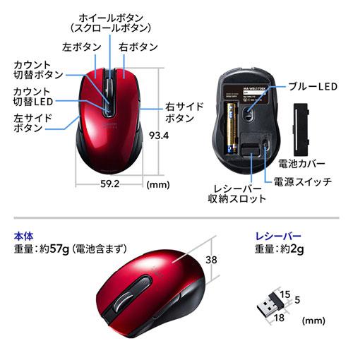 ワイヤレスマウス(ブルーLED・左右対称・5ボタン・レッド)