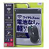 バッテリーフリーワイヤレスマウス(ブルーLED・ブラック)