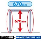 MEA-T670