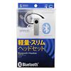 Bluetoothヘッドセット(カナル型・シルバー)