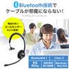 Bluetoothヘッドセット(ワイヤレス・片耳・オーバーヘッド・コールセンター向け)