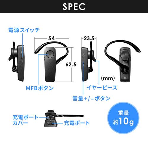 Bluetoothヘッドセット(IPX4・防水・片耳・Bluetooth5.0・ワイヤレス)
