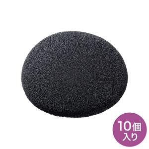 ヘッドセット用イヤースポンジ(10個セット)