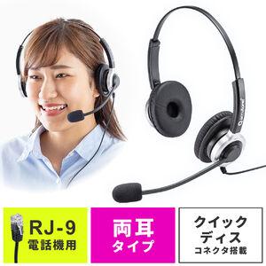 電話ヘッドセット(両耳タイプ・ハンズフリー・コールセンター)
