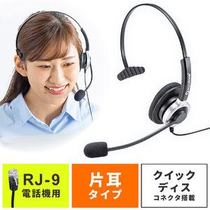電話ヘッドセット(片耳タイプ・ハンズフリー・コールセンター)
