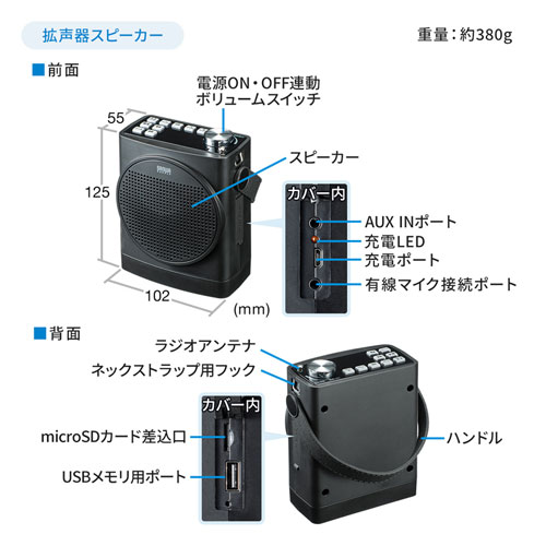 ワイヤレスポータブル拡声器スピーカー