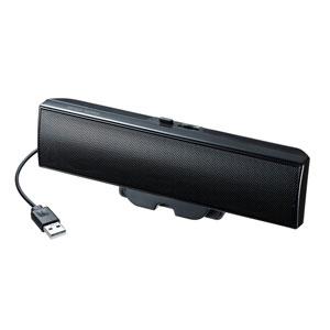 サウンドバースピーカー(USB電源・簡単接続・最大出力6W・クリップ)