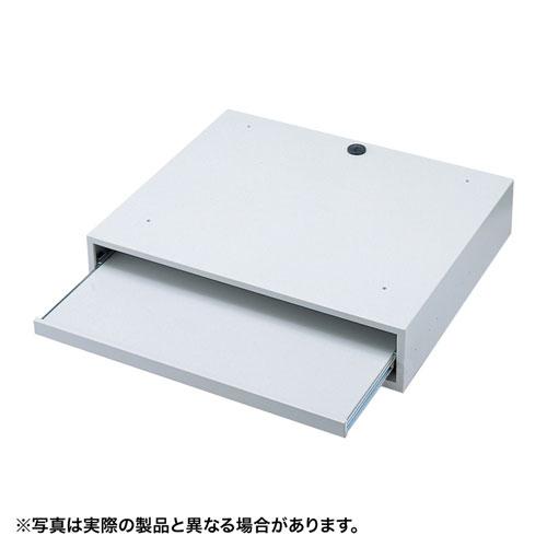 キーボード収納台(W750×D650mm)