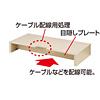 液晶モニタ台(木目)