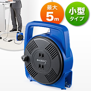 電源コードリール 小型 屋内用(5m・マックリール・ハタヤ製)