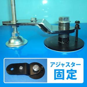 リンクレベルアジャスターストッパーS3 機器の固定・移動防止(工場・倉庫地震対策) リンテック21
