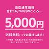 サンワの日福袋2021【限定380個】【返品不可】