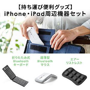 iPhone・iPad周辺機器セット 持ち運び 折りたたみBluetoothキーボード 折りたたみBluetoothマウス 折りたたみエアーリストレスト