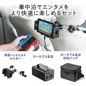 車中泊でエンタメをより快適に楽しめるセット 車載ヘッドレストホルダー ポータブル電源 収納バッグ