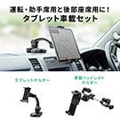 運転席・助手席と後部座席向けタブレット車載ホルダーセット 車載ホルダー タブレットホルダー 車載アクセサリ