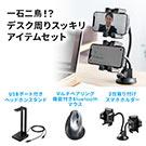 デスク回りスッキリアイテムセット ヘッドホンホルダー USBハブ Bluetoothマウス スマホホルダー