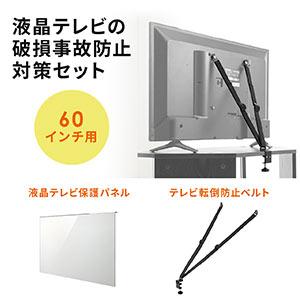 テレビ 転倒防止ベルト クランプ式 液晶保護パネル 60型対応セット