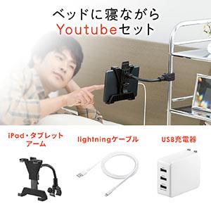 iPad 寝ながらにも対応 タブレットアーム 2mライトニングケーブル USB充電器セット