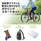 ポタリングセット 自転車サプライ サイクリング スマホホルダー ボディバッグ モバイルバッテリー