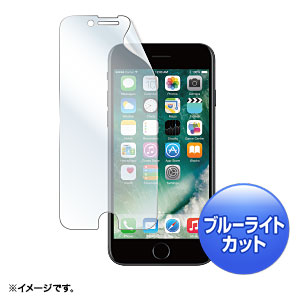 iPhone 8/7 液晶保護フィルム(ブルーライトカット・指紋防止・光沢)