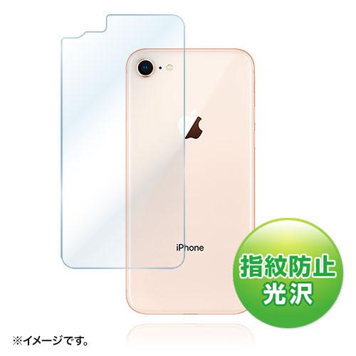 【わけあり在庫処分】iPhone 8 背面フィルム(保護・指紋防止・光沢)