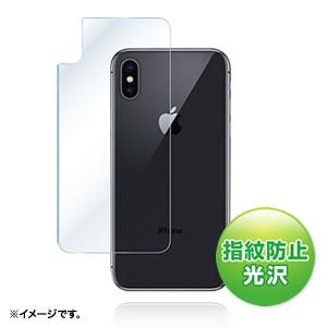 【わけあり在庫処分】iPhone X 背面フィルム(保護・指紋防止・光沢)
