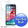 iPhone XR ブルーライトカットフィルム(液晶保護・指紋防止・光沢)