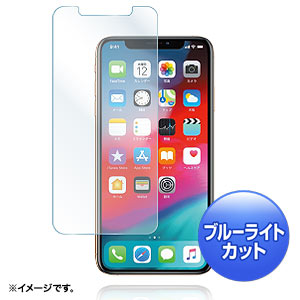 【わけあり在庫処分】iPhone XS Max ブルーライトカットフィルム(液晶保護・指紋防止・光沢)