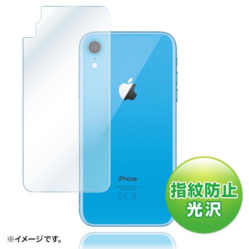 【わけあり在庫処分】Apple iPhone XR用フィルム(背面保護・指紋防止・光沢)