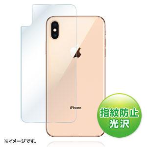 【わけあり在庫処分】Apple iPhone XS Max用フィルム(背面保護・指紋防止・光沢)