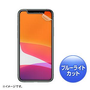 iPhone 11 Pro用フィルム(ブルーライトカット・光沢・液晶保護・指紋防止)