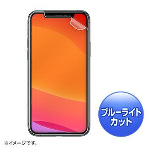 iPhone 11 Pro Max用(ブルーライトカット・光沢・液晶保護・指紋防止)