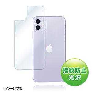 Apple iPhone 11用背面保護フィルム(指紋防止・光沢)