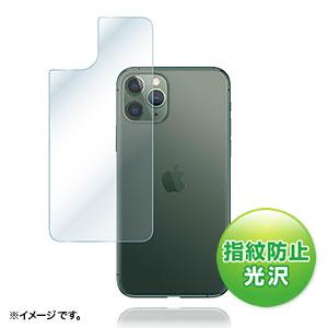 Apple iPhone 11 Pro用背面保護フィルム(指紋防止・光沢)