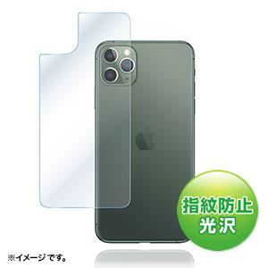 Apple iPhone 11 Pro Max用背面保護フィルム(指紋防止・光沢)