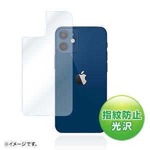Apple iPhone 12 mini用背面保護指紋防止光沢フィルム