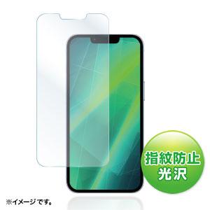 iPhone 13/13 Pro用液晶保護指紋防止光沢フィルム