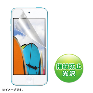 iPod touch 液晶保護フィルム 第5世代/第6世代/第7世代対応 指紋防止 光沢タイプ